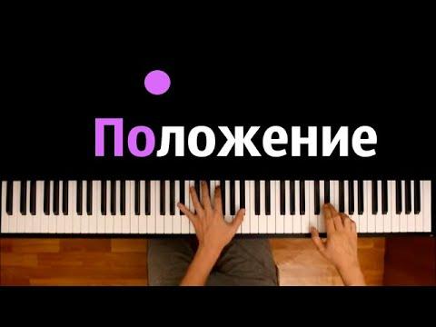 DIOR, SAMO & ID - Положение ● караоке | PIANO_KARAOKE ● ᴴᴰ + НОТЫ & MIDI