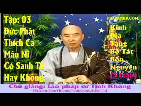 TẬP 3, Đức Phật Thích Ca Mâu Ni Có Sanh Tử Hay Không, Địa Tạng Bồ Tát Bổn Nguyện Kinh Giảng Ký