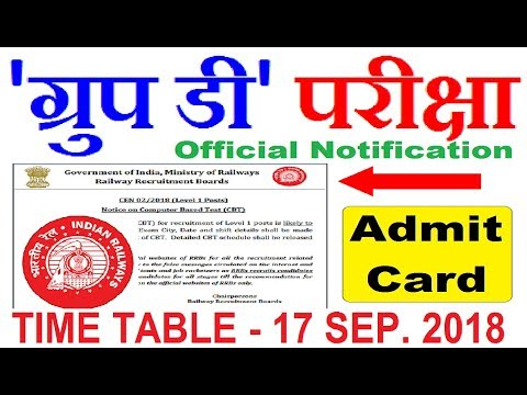 railway group d exam date 17 sep 2018 rrb group d cbt exam time