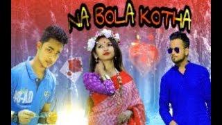 NA BOLA KOTHA bangla short film  2017