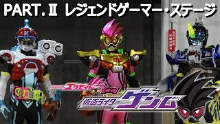 仮面ライダーゲンムPART.Ⅱ「レジェンドゲーマー・ステージ」