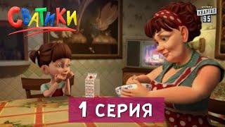 Сваты, Сватики - 1 серия - новый мультфильм по мотивам сериала Сваты | Премьера 2016.