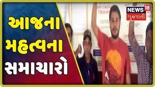 આજના સવારના 11 વાગ્યા સુધીના મહત્વના સમાચારો | Latest Gujarati News | July 21, 2019