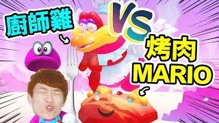 瑪利奧變「肥烤肉」為了吸引 一隻雞?會令人肚餓的王國!【Super Mario Odyssey】#10