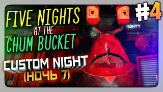 ЖЕСТЬ! НОЧЬ 7 (CUSTOM NIGHT) ✅ Five Nights at the Chum Bucket Прохождение #4