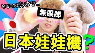 【千奇百趣娃娃機】日本竟然有這根XX夾!? ¥5000夾娃娃挑戰~