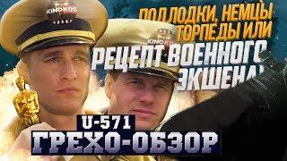 """Грехо-Обзор """"U-571"""""""