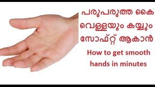 പരുപരുത്ത കൈകള് സോഫ്റ്റ് ആക്കാന്/How To Get Smooth Hands In Minutes
