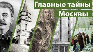 ТОП 5: Тайны Москвы