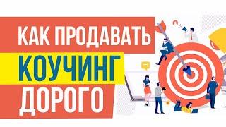 Как продавать коучинг дорого без технических заморочек и вложений в рекламу! | Евгений Гришечкин