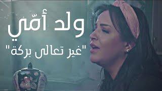 اغاني حصرية Emna Fakher - Weld Ommi (Official Music Video) | آمنة فاخر - ولد امي تحميل MP3