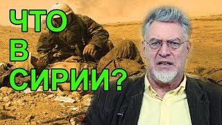 Американцы убили русских солдат в Сирии. Артемий Троицкий