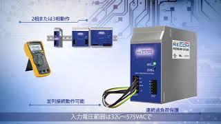 REDIN: DIN Rail mounted Power Supplies (Japanese Subtitles)