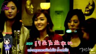 Oscar - SNSD [Karaoke - Thai sub]