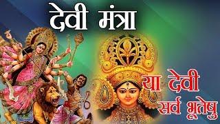 Maa Durga Mantra !! देवी मंत्र !! या देवी सर्व भूतेषु #BhaktiDarshan