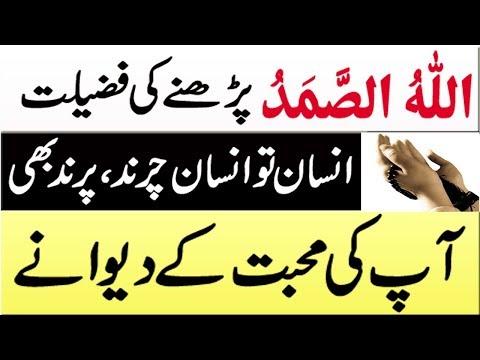 Allah k Naam ka Wazifa YAA JAMIU Urdu Hindi - смотреть