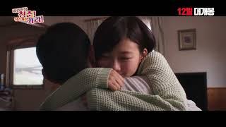 Gambar cover [NC] 파란만장 청춘! 짐승처럼 가라! Love and other cults_메인 예고편(2017)