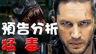 【預告分析】猛毒 毒蜘蛛 毒液 Venom 預告解析 萬人迷電影院 Venom trailer breakdown