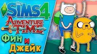 ФИН и ДЖЕЙК   The Sims 4 Adventure Time CAS