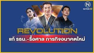 "[FULL] Revolution แก้ รธน.-รื้อศาล ภารกิจ ""อนาคตใหม่"" | เนชั่นสุดสัปดาห์ | 12 ต.ค. 62"