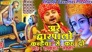 अरे द्वारपालो कन्हैया से कह दो || Ramkumar Lakkha || Hindi Most Popular Krishna Bhajan Song - Download this Video in MP3, M4A, WEBM, MP4, 3GP