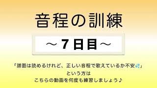 彩城先生の新曲レッスン〜2-音程の訓練7日目〜のサムネイル画像