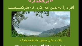 گفتگو با سعید شاهسوندی، پیشزمینههای جزوه سبز3