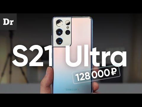 ОБЗОР Galaxy S21 Ultra: О ЧЕМ НЕ РАССКАЗАЛИ?