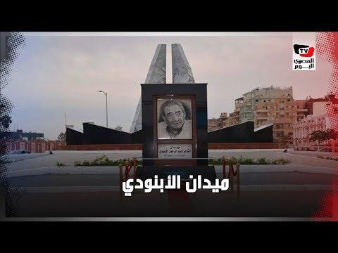 افتتاح ميدان عبدالرحمن الأبنودي في الإسماعيلية ..وزوجته: «نفسي سيرته تدرس في المناهج»
