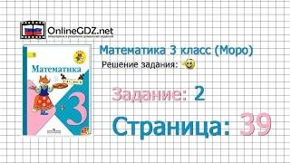 Страница 39 Задание 2 – Математика 3 класс (Моро) Часть 1