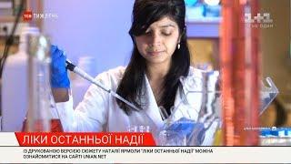 Порятунок від короновірусу: у світі випробують вже відомі ліки в боротьбі з недугою