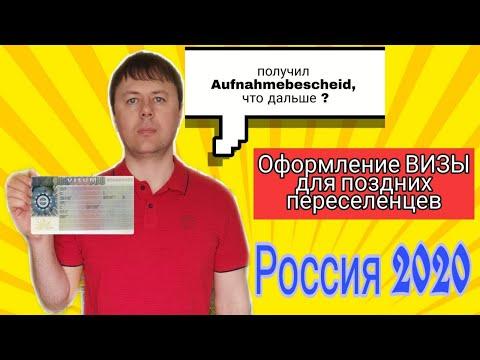Оформление национальной ВИЗЫ для поздних переселенцев из России