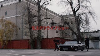 モスクワライブショー