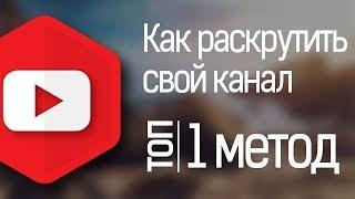 Набираем подписчиков на YouTube канал   Раскрутка Ютуб канала. Метод 1