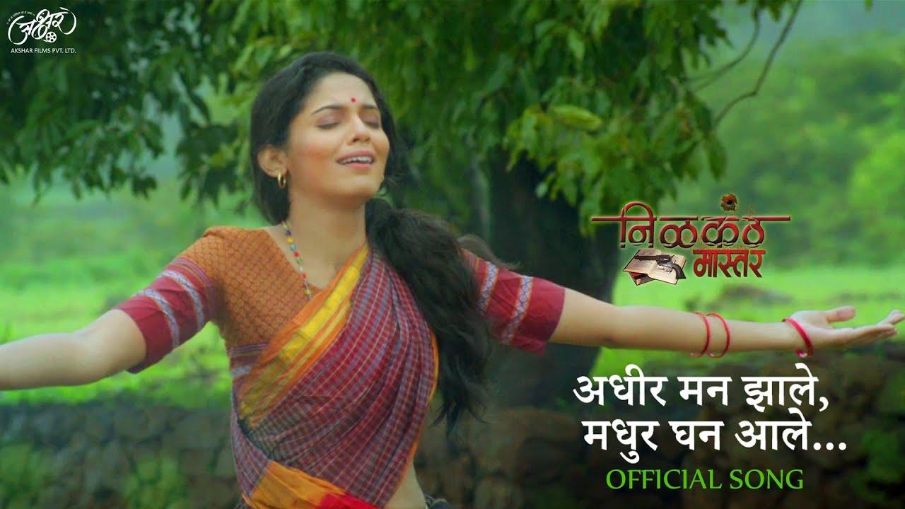 Adhir Man Zale, Madhur Ghan Aale - Nilkanth Master - Shreya Ghoshal Lyrics in marathi