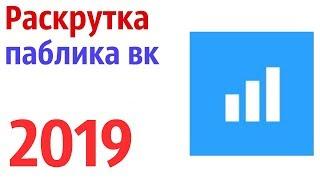 Как раскрутить паблик вконтакте 2018