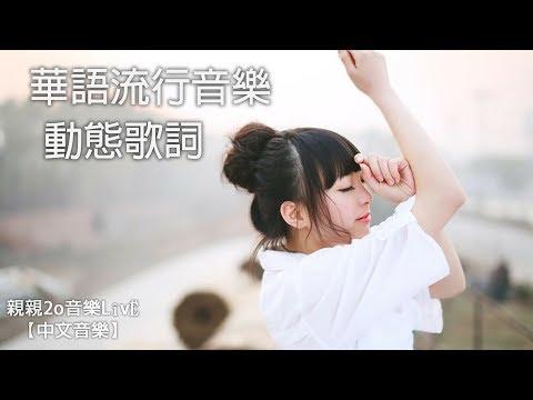 Download 網路流行音樂電台 | Chinese POP Music➨24/7 Mp4 HD Video and MP3