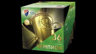 "Салют ""ЧЕМПИОН"" PKU030 (1,2"" х 36) от компании Интернет-магазин SalutMARI - видео"