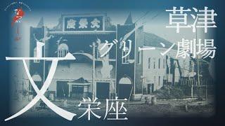 文栄座・昭和を駆け抜けた映画館【なつかしが】