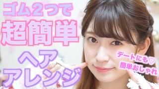 【超簡単ヘアアレンジ】ゴム2つで簡単!デートにも使えるヘアアレンジ紹介 - YouTube