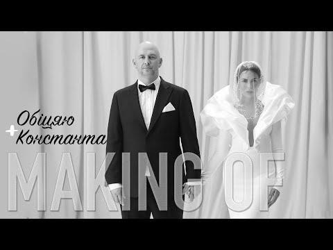 NK - ОБІЦЯЮ & ПТП - КОНСТАНТА (MAKING OF)