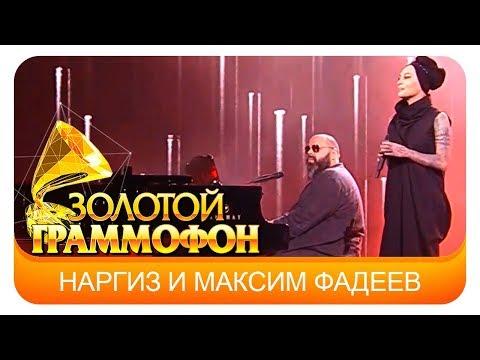 Наргиз и Максим Фадеев - Вдвоем  (Live, 2017)