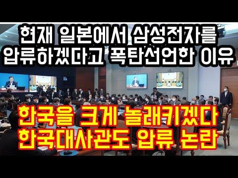 현재 일본에서 삼성전자를 압류하겠다고 폭탄선언한 이유