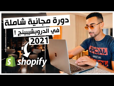 FREE COMPLETE Dropshipping Course | Step By Step 2021 Arabic