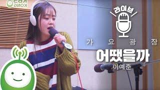 """LEE YE JOON (이예준) """"어땠을까"""" (원곡 : 김나영) [박지윤의 가요광장]"""