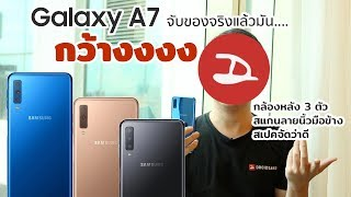 จับตัวจริง Galaxy A7 มีอะไรน่าสนใจ และควรรู้ก่อนซื้อบ้าง | Droidsans