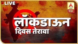 For latest breaking news ( #CoronaVirus #Coronavirusindia #covid19)  log on to: https://marathi.abplive.com/  Social Media Handles: Facebook: https://www.facebook.com/abpmajha/ Twitter: https://twitter.com/abpmajhatv https://www.instagram.com/abpmajhatv/ Google+ : https://plus.google.com/+AbpMajhaLIVE  Download ABP App for Apple: https://itunes.apple.com/in/app/abp-live-abp-news-abp-ananda/id811114904?mt=8 Download ABP App for Android: https://play.google.com/store/apps/details?id=com.winit.starnews.hin&hl=en  ABP Majha (ABP माझा) is a 24x7 Marathi news channel in India. The Mumbai-based company was launched on 22 June 2007. The channel is owned by ABP Group. Mirroring the aspirations and distinct socio-political characteristics of the region, ABP Majha (formerly STAR Majha) has captured the hearts of 12 million Indians weekly, in a short time. सात बाराच्या बातम्या (Saat Barachya Batmya) and माझा कट्टा (Majha Katta) are two of the many important programs on the channel. ABP Majha has become a Marathi news hub which provides you with the comprehensive up-to-date news coverage from Maharashtra, all over India and the world. Get the latest top stories, current affairs, sports, business, entertainment, politics, spirituality, and many more here only on ABP Majha in Marathi language.