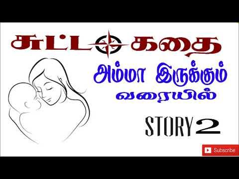 அம்மா இருக்கும் வரையில்|| As long as the mother is there story|| sutta kadhai 2||