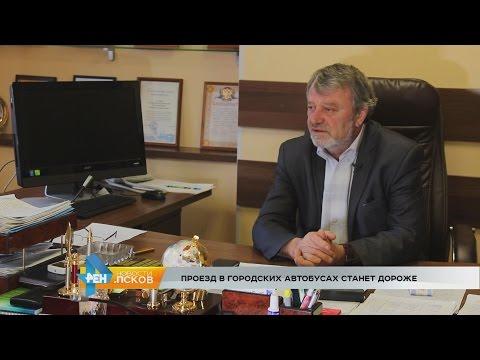 Новости Псков 26.01.2017 # Проезд в городских автобусах станет дороже