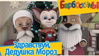Барбоскины - Здравствуй, Дедушка Мороз (Сборник зимних серий)